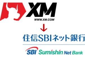 XMは出金拒否される?実際の利益を住信SBIネット銀行へ出金(銀行電信送金)してみました