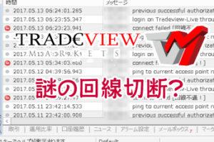 TradeviewのMT4で回線不通が多発する