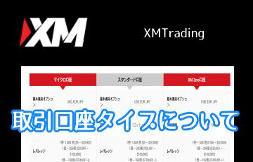 トレードスタイルに合わせて複数の口座を開設可能!XMで選択可能な口座種類について