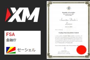 ハイレバレッジとボーナスの維持のためにセーシェル法人を作ったXM