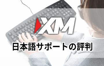 日本語サポートデスクのレベルの高さもXMの大きな魅力