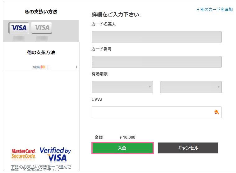カード名義、入金額を確認して「入金」をクリックします
