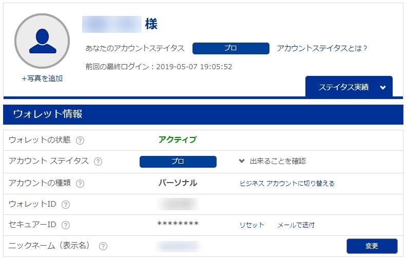 bitwalletのアカウント情報