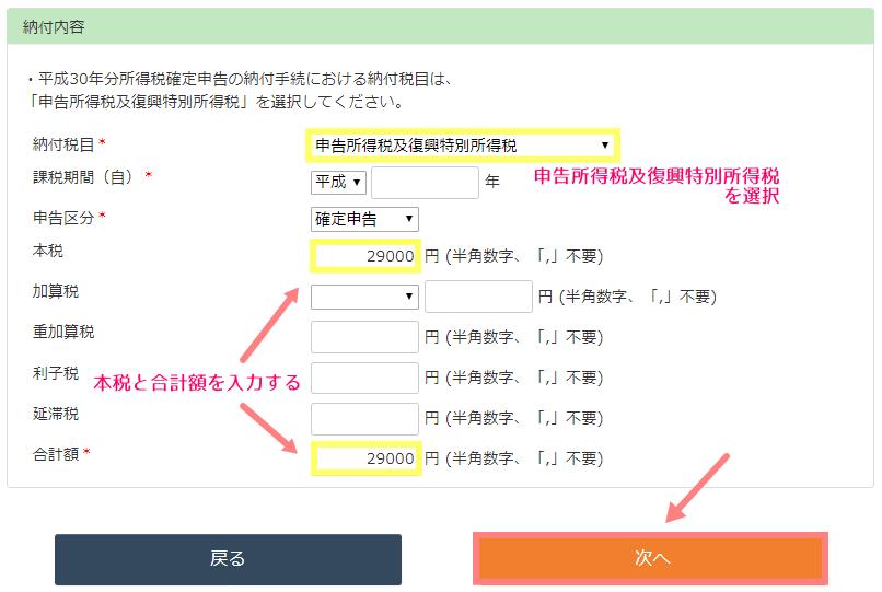 国税クレジットカードお支払サイト3