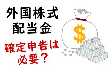 外国株式の配当金を円転したときの税金は確定申告が必要?