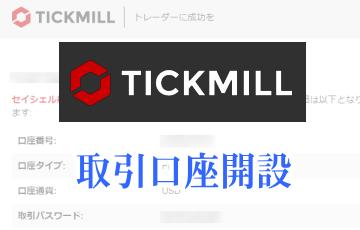 Tickmillのライブ口座開設を実際にやってみました