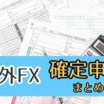 【令和最新版】海外FXで発生した利益(損失)に対する確定申告の方法まとめ