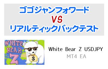 White Bear Z USDJPY のリアルデータ検証