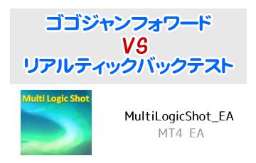 【EA検証】MultiLogicShot_EA のフォワードとバックテスト比較