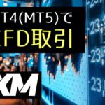 XMなら同じプラットフォーム(MT4/MT5)でCFD取引も可能です