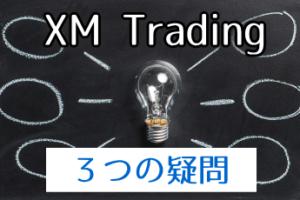 よくあるXMの疑問点3つに答えます
