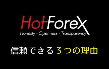 HotForexが信頼できると思う3つの理由