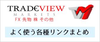 Tradeview よく使う各種リンクまとめ