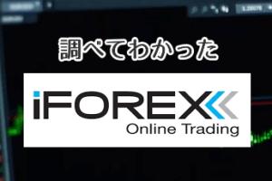 調べて分かったiForexを使うメリット・デメリットと特徴について