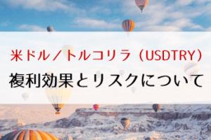 XMで米ドル/トルコリラ(USDTRY)の複利効果を狙った際の具体的な利益とリスクについて