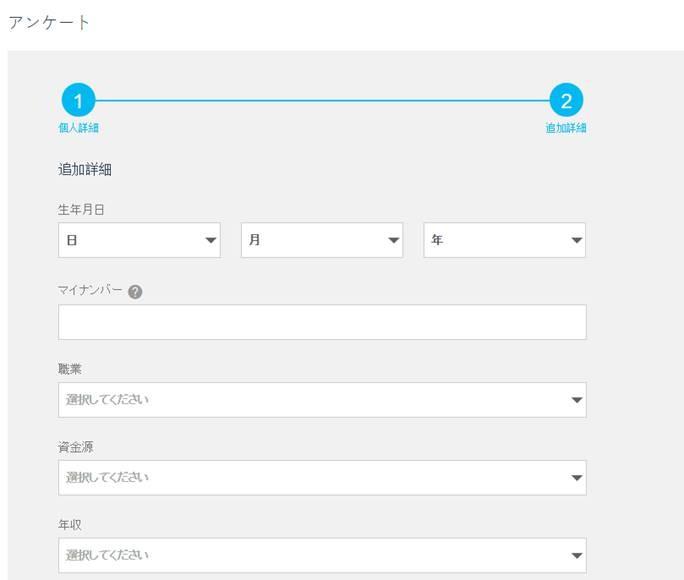 iForex マイナンバー画面アンケート画像