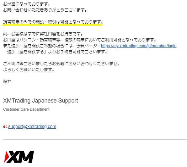 XMからのメール回答