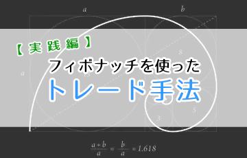 【勝率重視】フィボナッチを駆使したトレード手法を紹介します