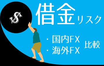 海外FX(XM)で借金のリスクを心配する必要がない理由をまとめました