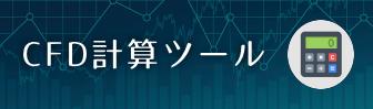 XM専用 CFD計算ツール
