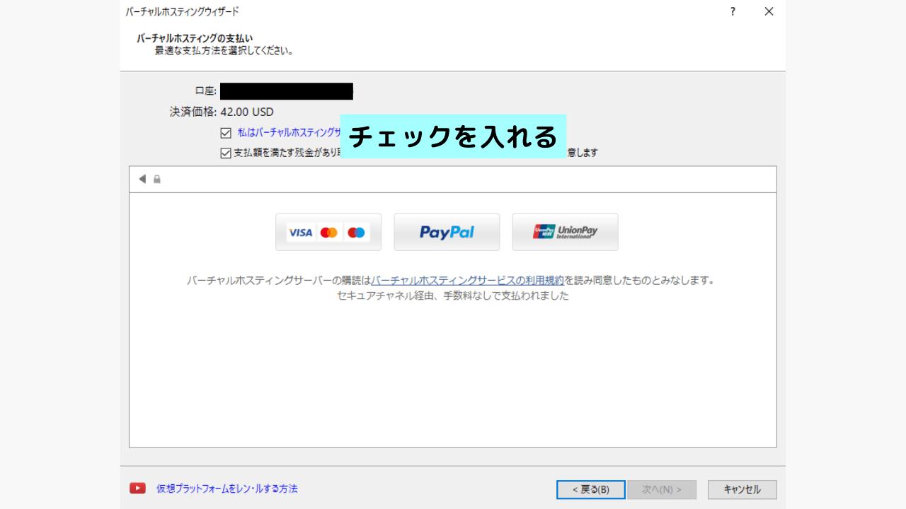 MetaTrader VPS  料金の支払い