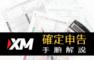 【令和最新版】XMの確定申告手順をまとめたので詳しく解説します